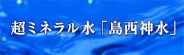 超ミネラル水「島西神水」
