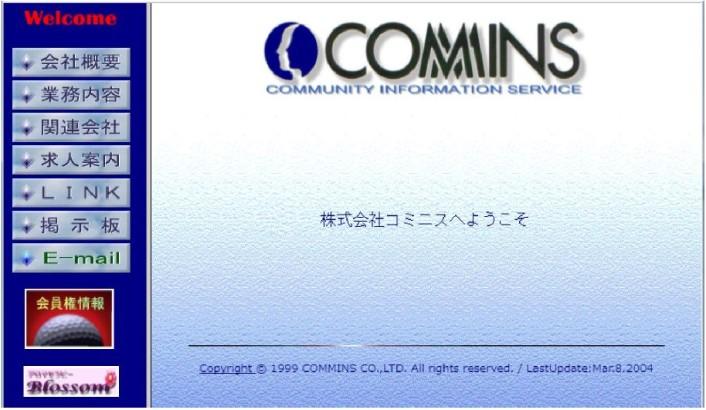 初代Webサイト
