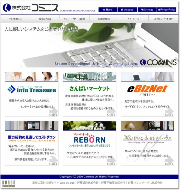 3代目Webサイト