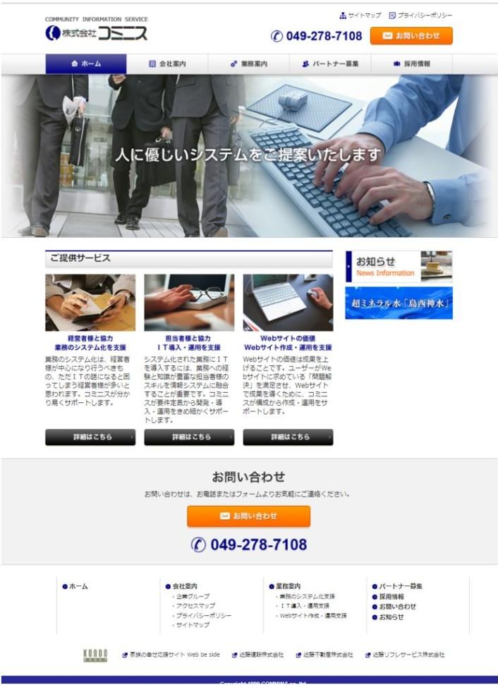 4代目Webサイト