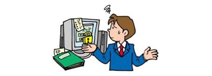 パスワードの管理